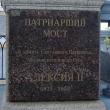 moskva-patriarshij-most-05
