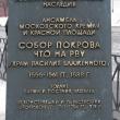 moskva-sobor-vasiliya-blazhennogo-20