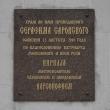 moskva-hram-serafima-sarovskogoo-20