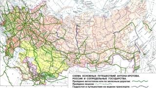 Схема основных путешествий Антона Кротова