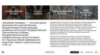 fourmuseums.moscow