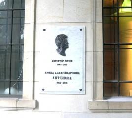 Мемориальная доска памяти И.А. Антоновой