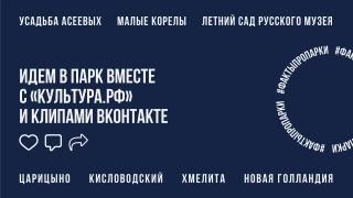 Идём в парк вместе с «Культура.РФ» и Клипами ВКонтакте