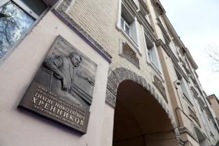 Мемориальная доска в честь Тихона Хренникова