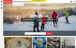 Скриншот сайта RUSSIA.TRAVEL