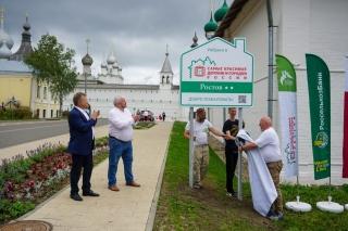 Инаугурация Ростова в Ассоциацию «Самые красивые деревни и городки России»