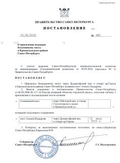Постановление Правительства Санкт-Петербурга от 15.06.2016 № 495