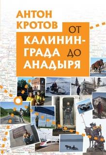 Антон Кротов. От Калининграда до Анадыря