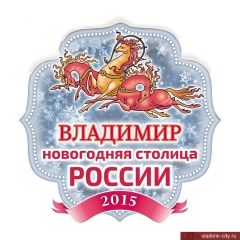 Владимир - Новогодняя столица России 2015