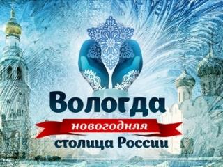 Вологда - Новогодняя столица России