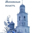 simvol-podmoskovjya-02-gzhel