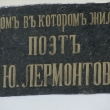 pyatigorsk-domik-lermontova-03