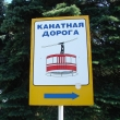 pyatigorsk-kanatnaya-doroga-01