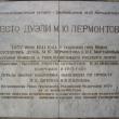pyatigorsk-mesto-dueli-lermontova-05