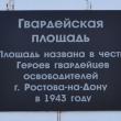 rostov-na-donu-gvardejskaya-ploschad-10