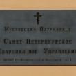 spb-aleksandro-nevskaya-lavra-12