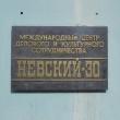 spb-nevsky-30-14