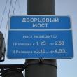 spb-dvorcovyj-most-03