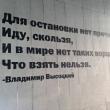 sankt-peterburg-graffiti-vladimir-vysockij-06