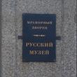 spb-mramornyj-dvorec-04