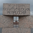 spb-pamyatnik-zhertvam-politicheskih-repressij-04