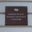 spb-nahimovskoe-uchilische-04