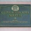 spb-stroganovskij-dvorec-06