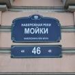 spb-stroganovskij-dvorec-15