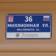 spb-millionnaya-36-06