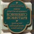spb-hram-konevskoj-ikony-bozhiej-materi-03