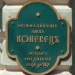 spb-hram-konevskoj-ikony-bozhiej-materi-04