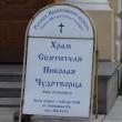 spb-hram-sv-nikolaya-03