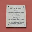 spb-universitetskaya-naberezhnaya-7-10