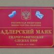 sochi-adlerskij-mayak-05