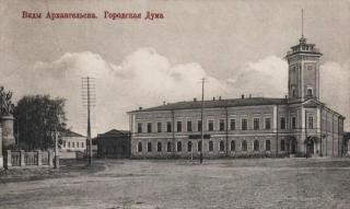 Архангельск. Городская Дума