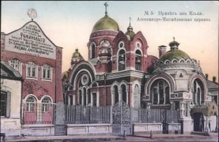 Елец. Александро-Михайловская церковь