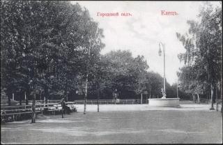 Елецъ. Городской садъ