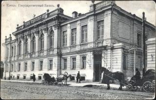 г. Елецъ. Государственный Банкъ