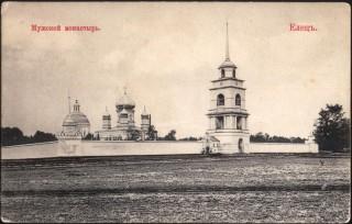 Елецъ. Мужской монастырь