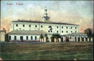 Тюремный замок. Открытка начала XX в.