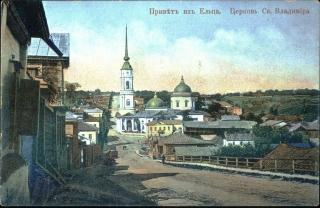 Владимирская церковь. Открытка XX в.