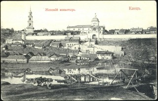 Елецъ. Женскiй монастырь