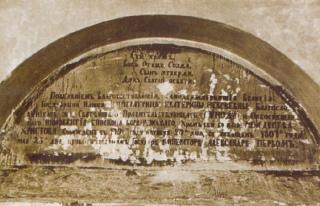 Надпись на хорах собора. Фото 1950-х гг.