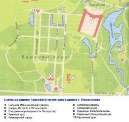 Схема дворцово-паркового музея-заповедника г. Ломоносова