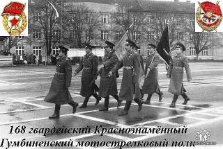 168 гвардейский Краснознамённый Гумбиненский мотострелковый полк