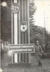 Гвардейский Гумбиненский Краснознамённый полк