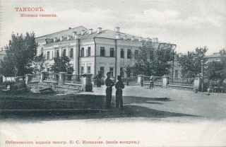 ТАМБОВЪ. Женская гимназiя