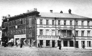 Дом Шведченко. Фото нач. XX в.