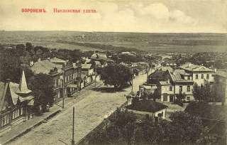 Воронежъ. Нееловская улица