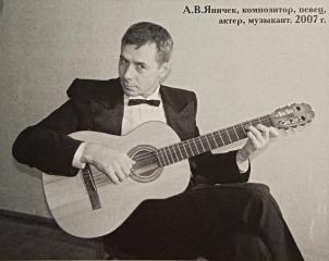 Александр Васильевич Яничек, композитор, певец, актёр, музыкант. Фото 2007 г.